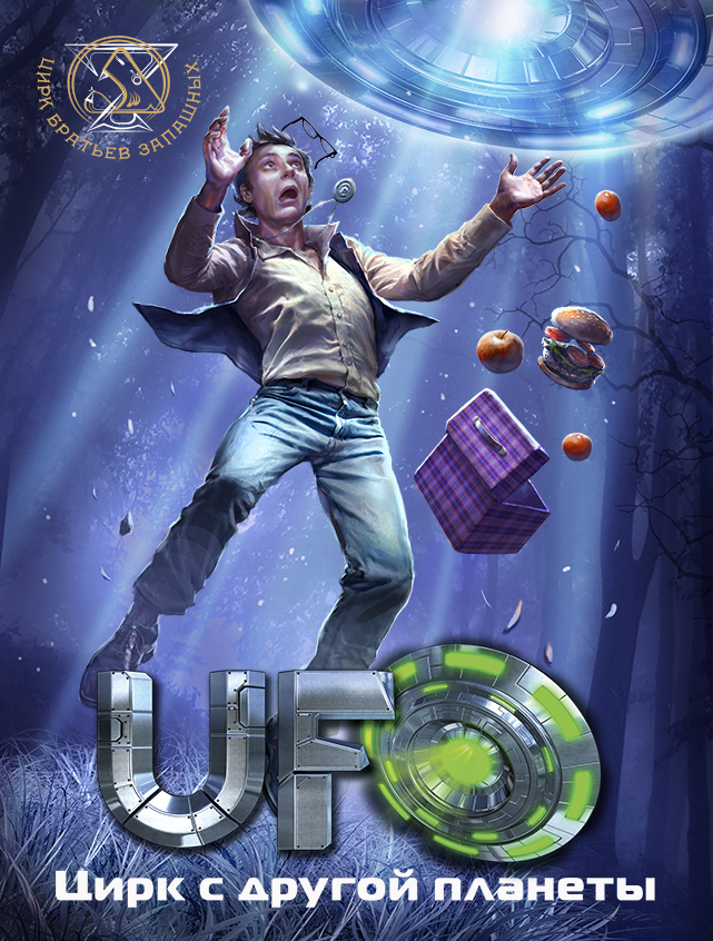 «UFO. Цирк с другой планеты»