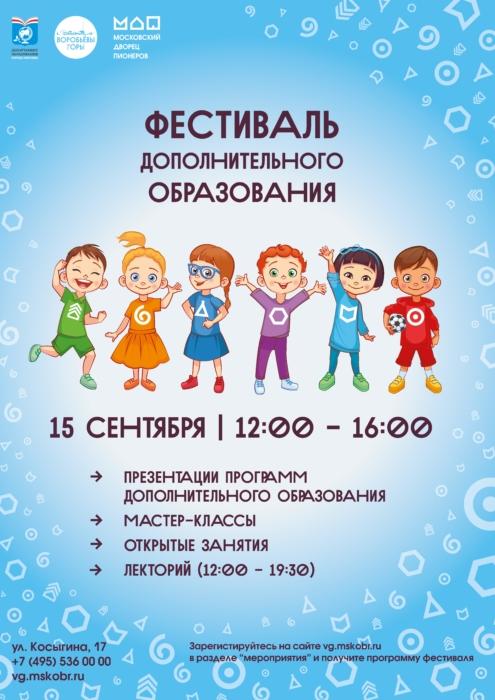 Фестиваль дополнительного образования
