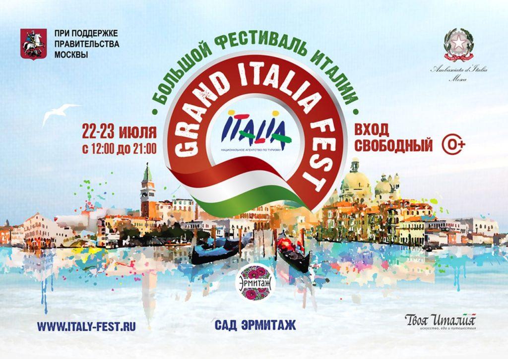 Большой фестиваль Италии, выходные дни 28-29 июля