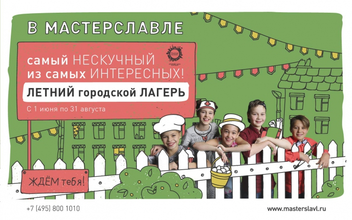 Московских летний лагерь в Мастерславле 10 лучших детских лагерей в Москве