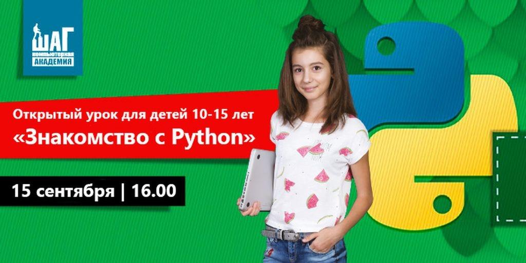 Мастер-класс Знакомство с Python