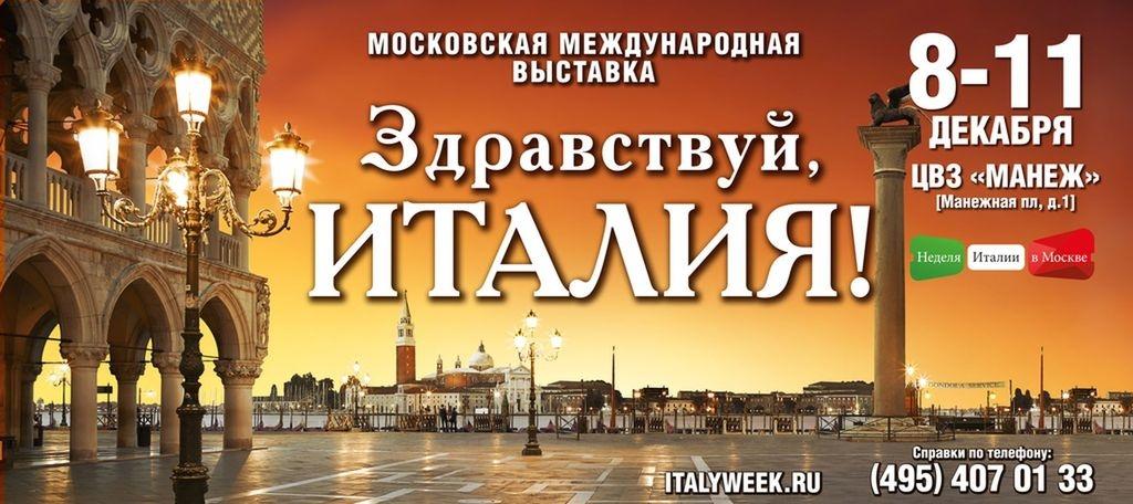 Программа выставки Международная выставка Здравствуй, Италия!