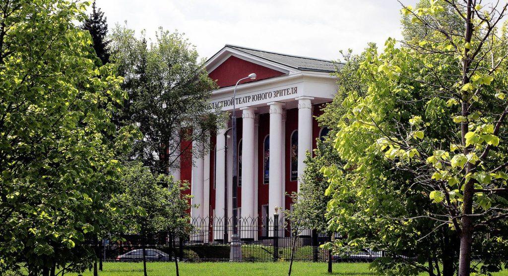 Московский областной государственный театр юного