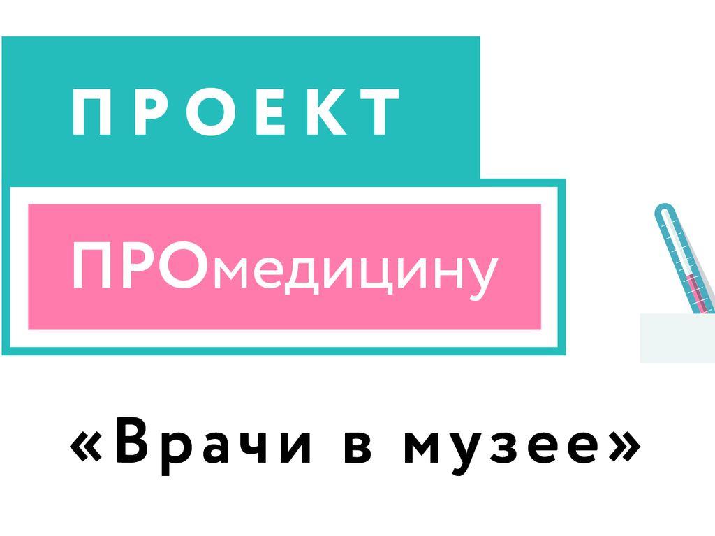 проект PROмедицину