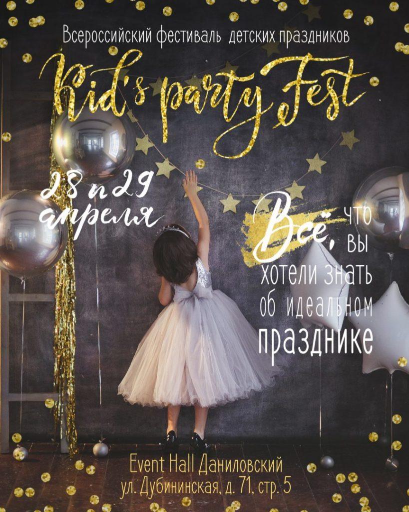 Фестиваль Kid's Party Fest