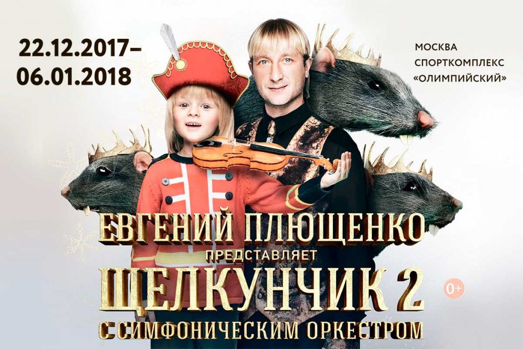 Щелкунчик - 2