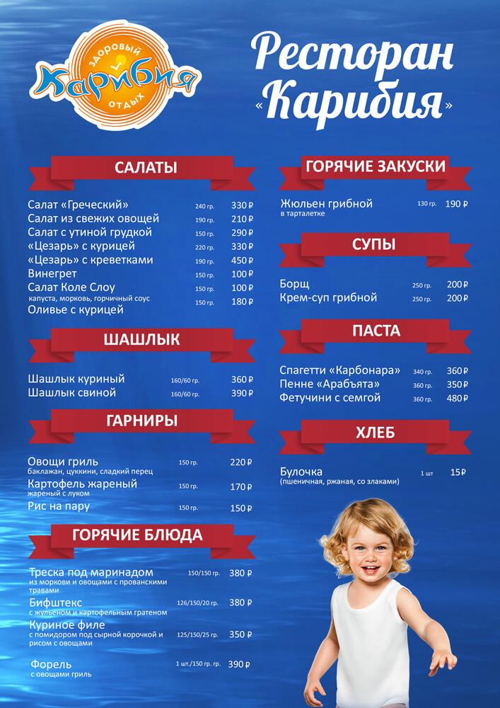 москва аквапарк меню