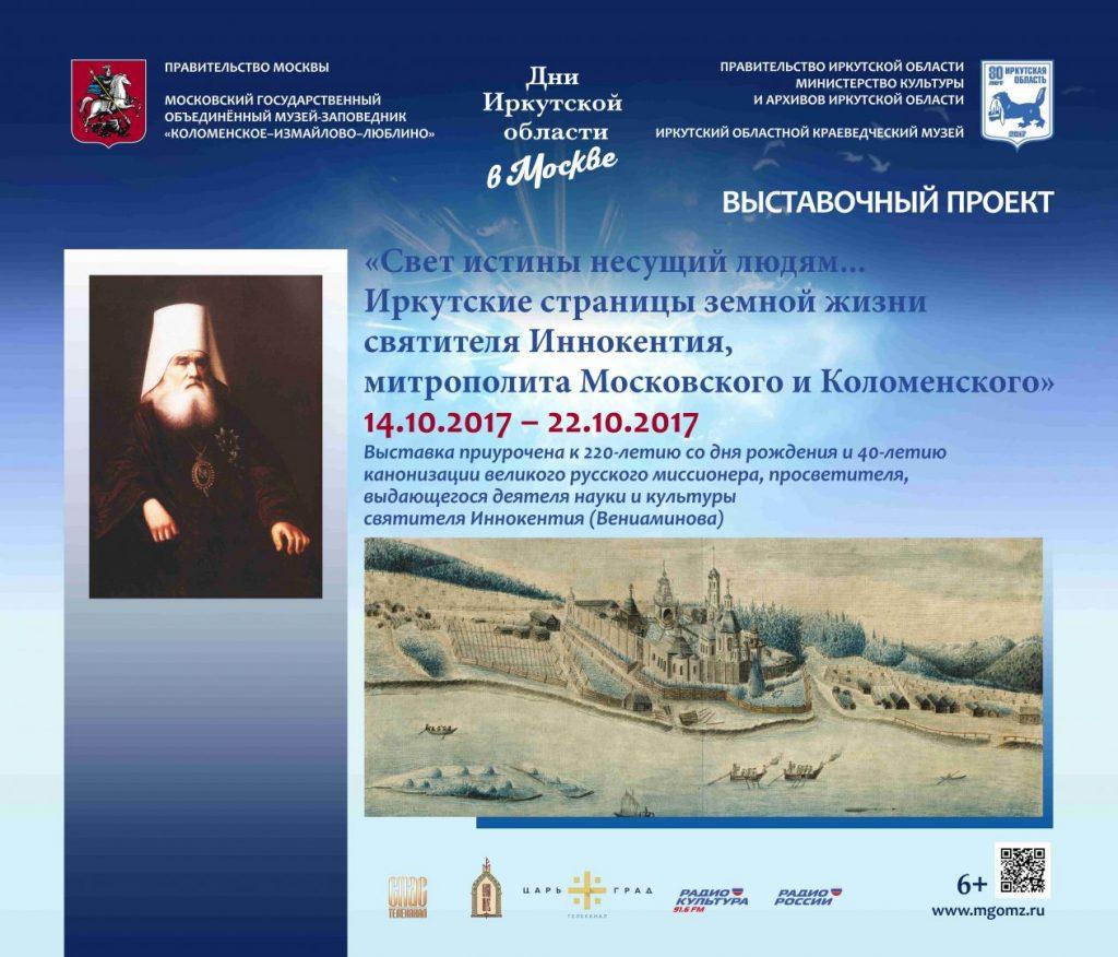 митрополит Московский и Коломенский