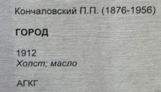Русский пейзаж.