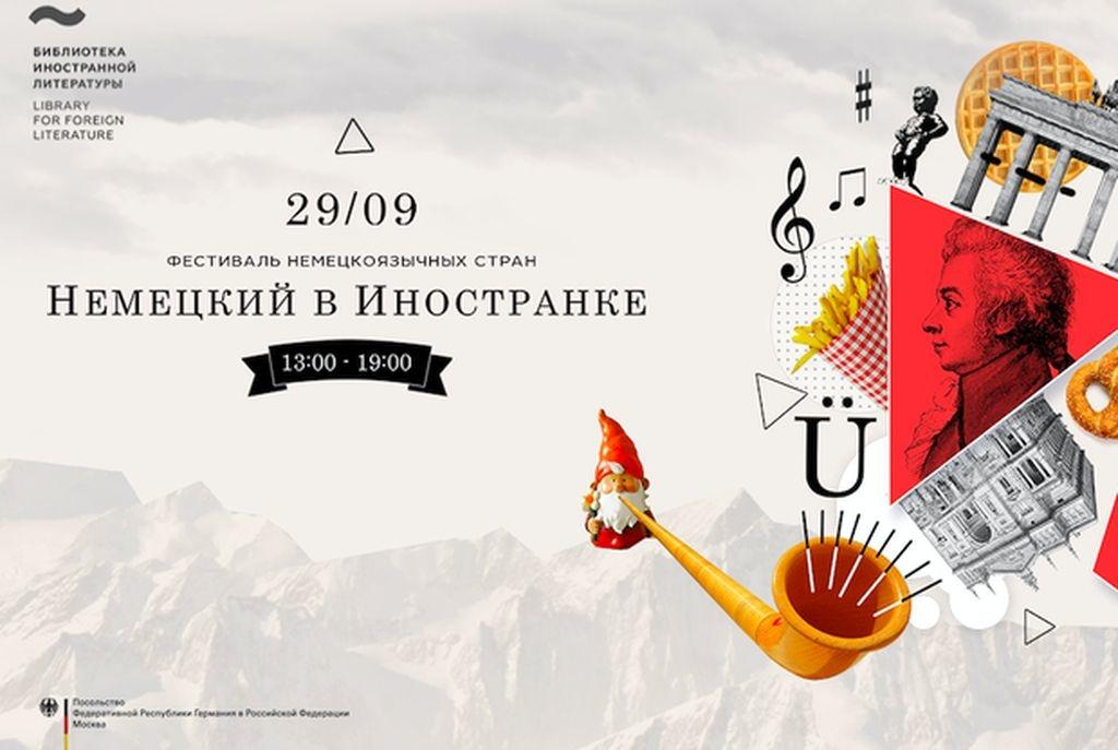 немецкий фестиваль в Москве