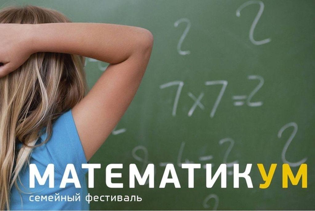 3. Семейный фестиваль «Математикум»