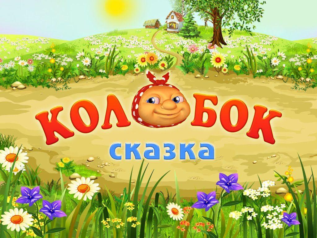 сказки для детей Колобок