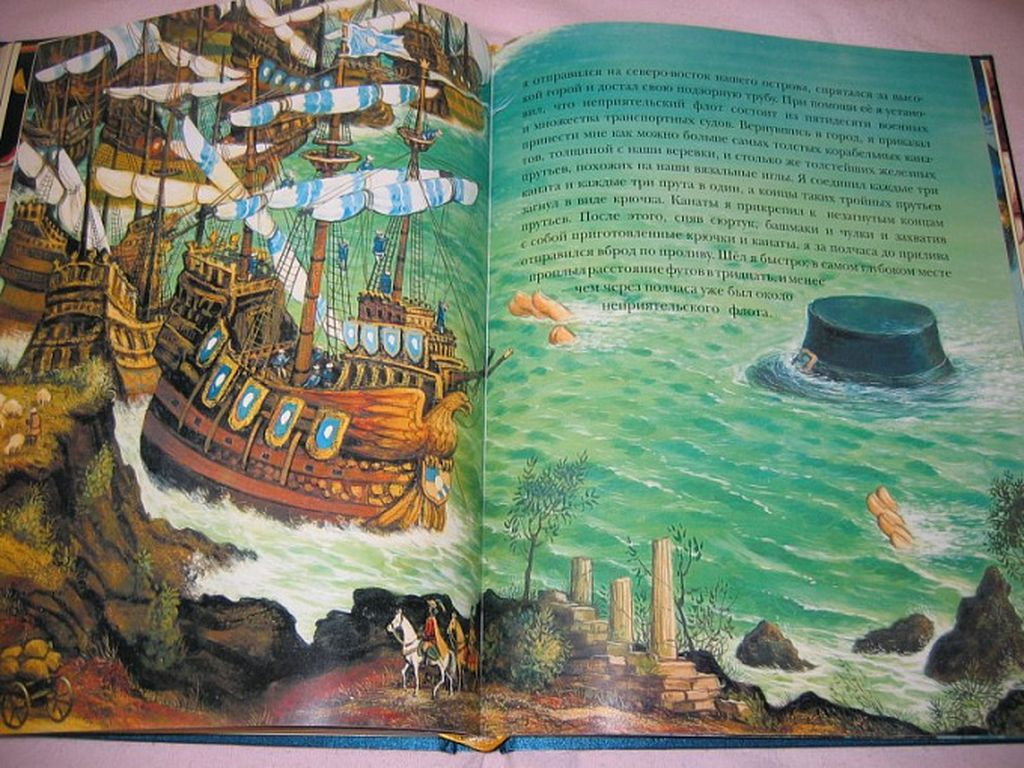 сказка для детей Путешествия Гулливера