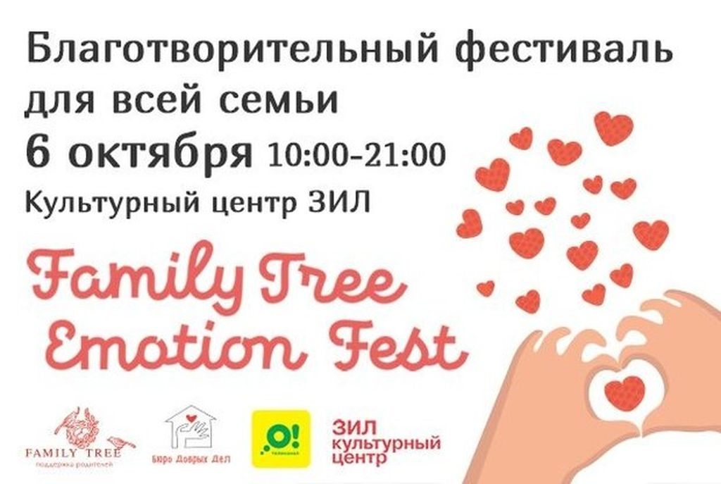 Семейный фестиваль Family Tree Emotion Fest