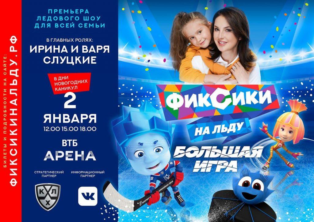 Фиксики на льду. Большая игра в Москве