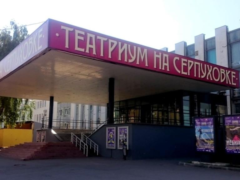 Театрариум на Серпуховке