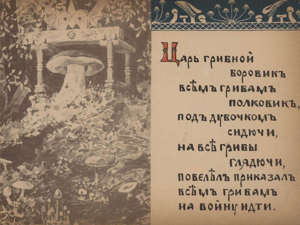 детская книга на выставке вИвановском зале РГБ
