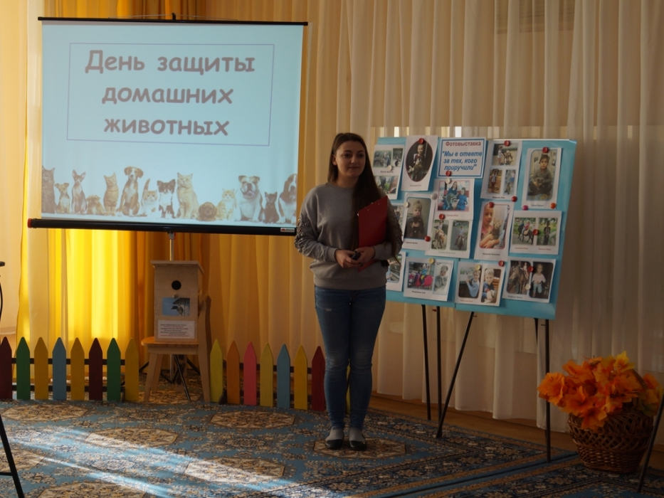 День защиты домашних животных лекции для детей о животных