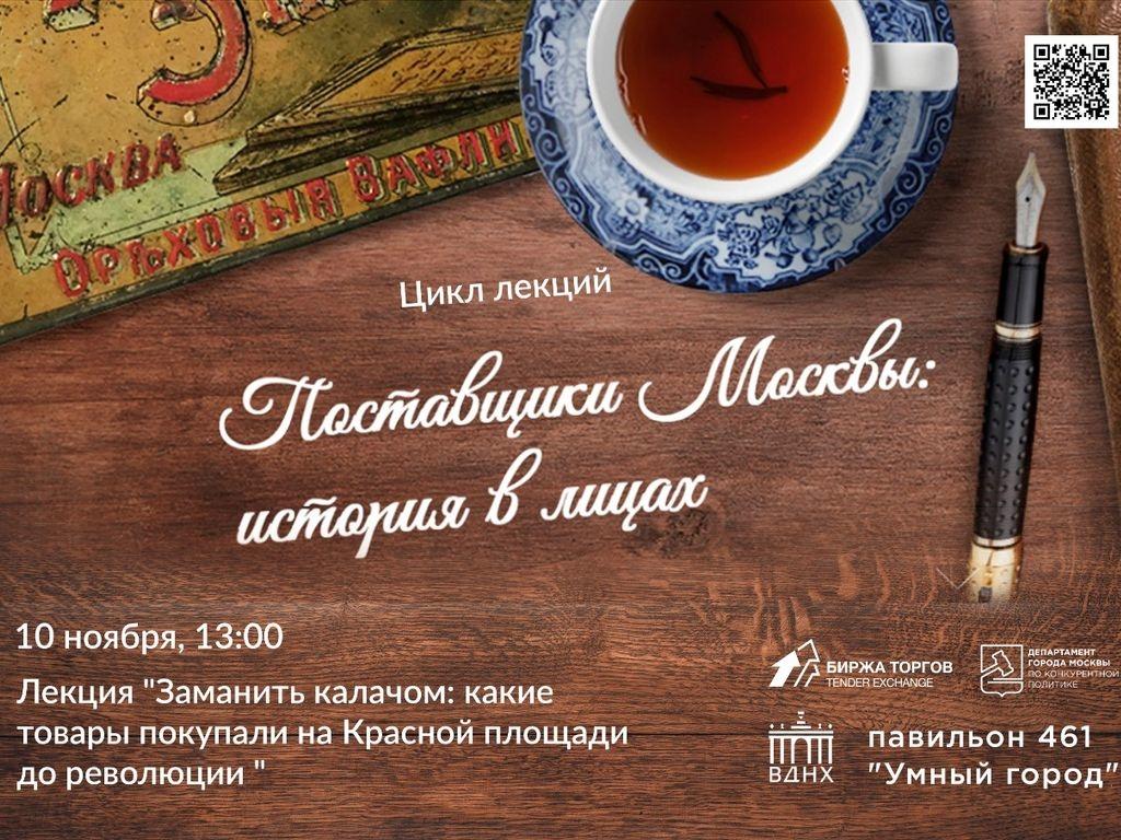 Лекция Заманить калачом: какие товары покупали на Красной площади на ВДНХ