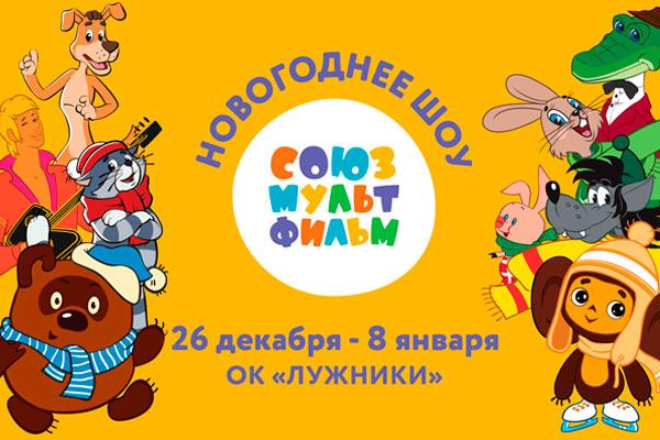 Афиша Новогоднего шоу Союзмультфильм