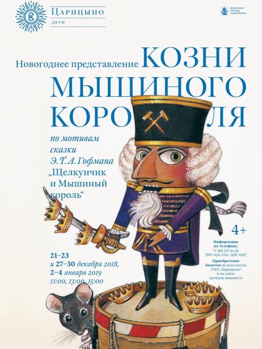 Спектакль козни мышиного короля Музей-заповедник Царицыно
