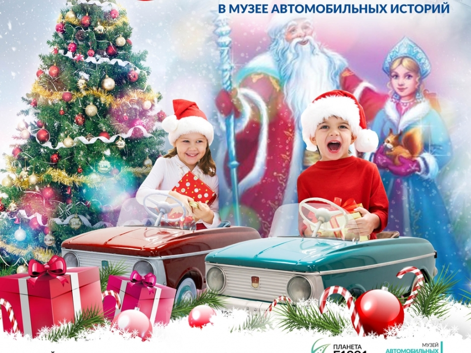 Novogodnyaya Yelka v Muzeye Avtomobil'nykh istoriy