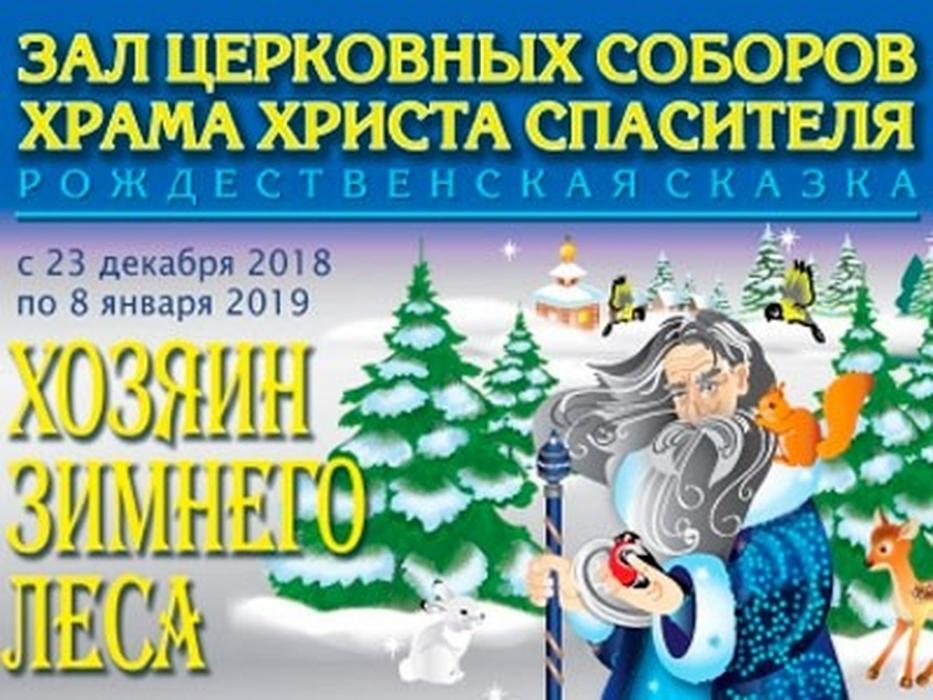 Novogodnyaya yolka «Khozyain zimnego lesa»