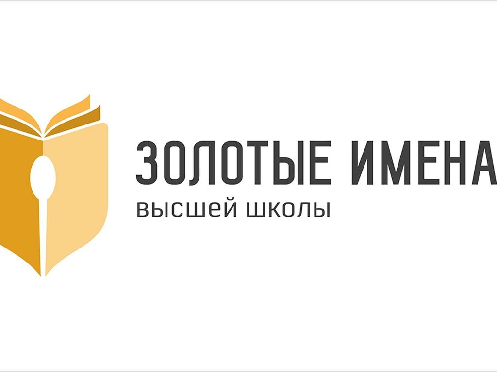 Золотые имена высшей школы в РГБ