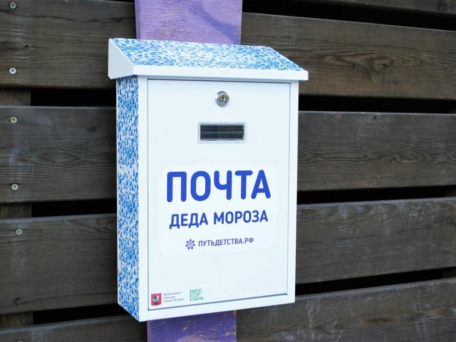 Почта Деда Мороза в Таганском парке