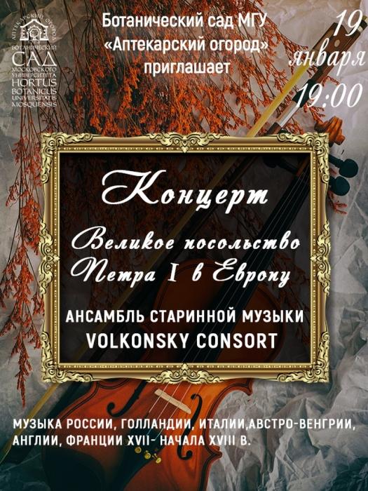 Ансамбль Volkonsky Consort