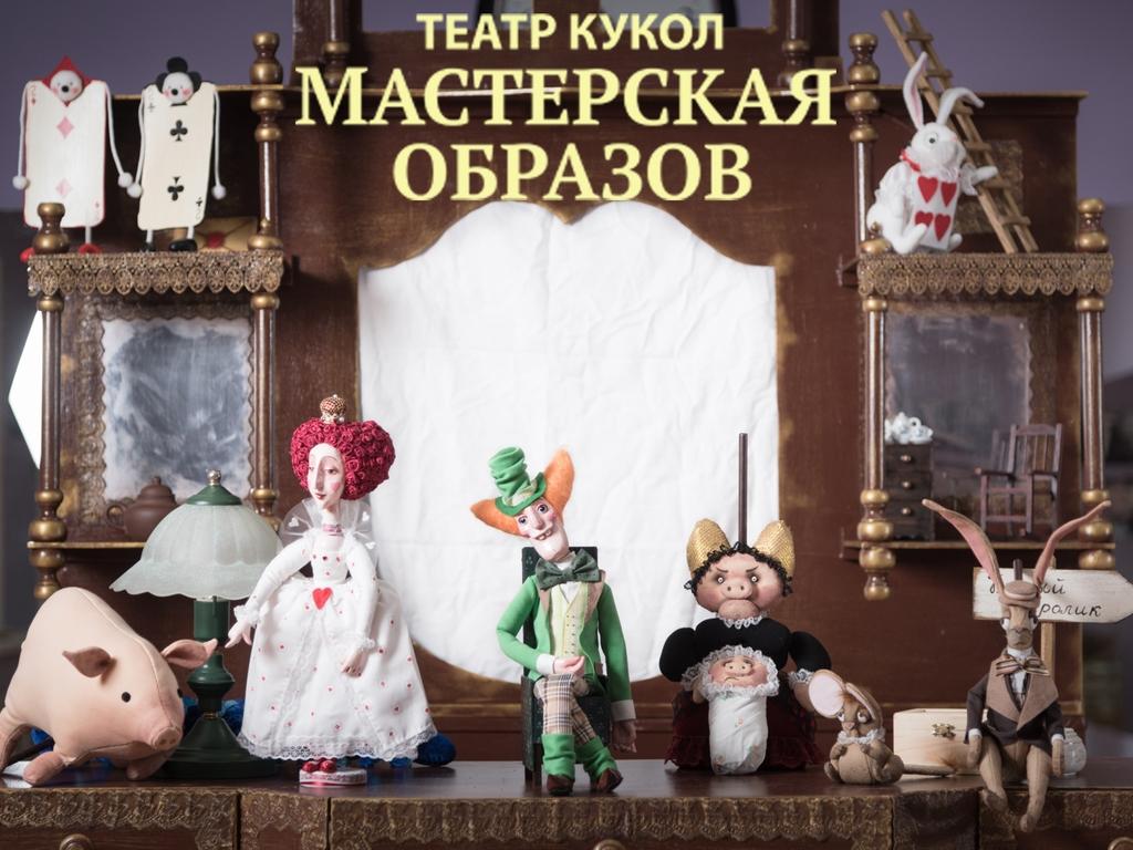 Театра кукол Мастерская образов