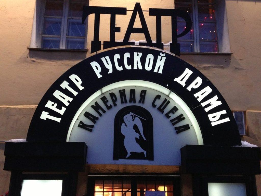 Московский Театр Русской Драмы п/р М.Щепенко