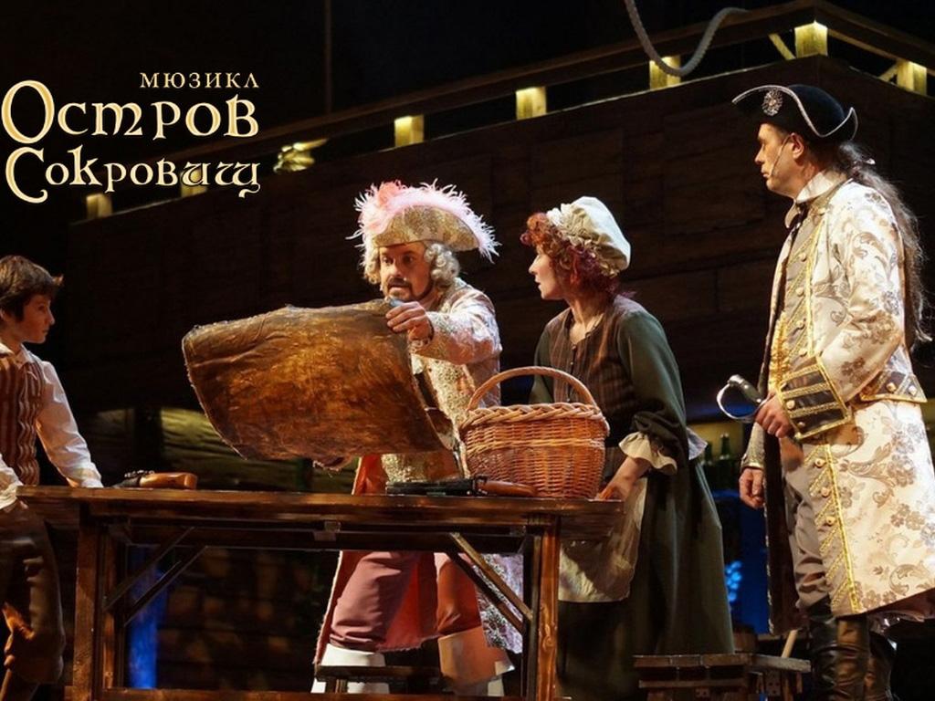 Афиша для детей: Мюзикл Остров Сокровищ