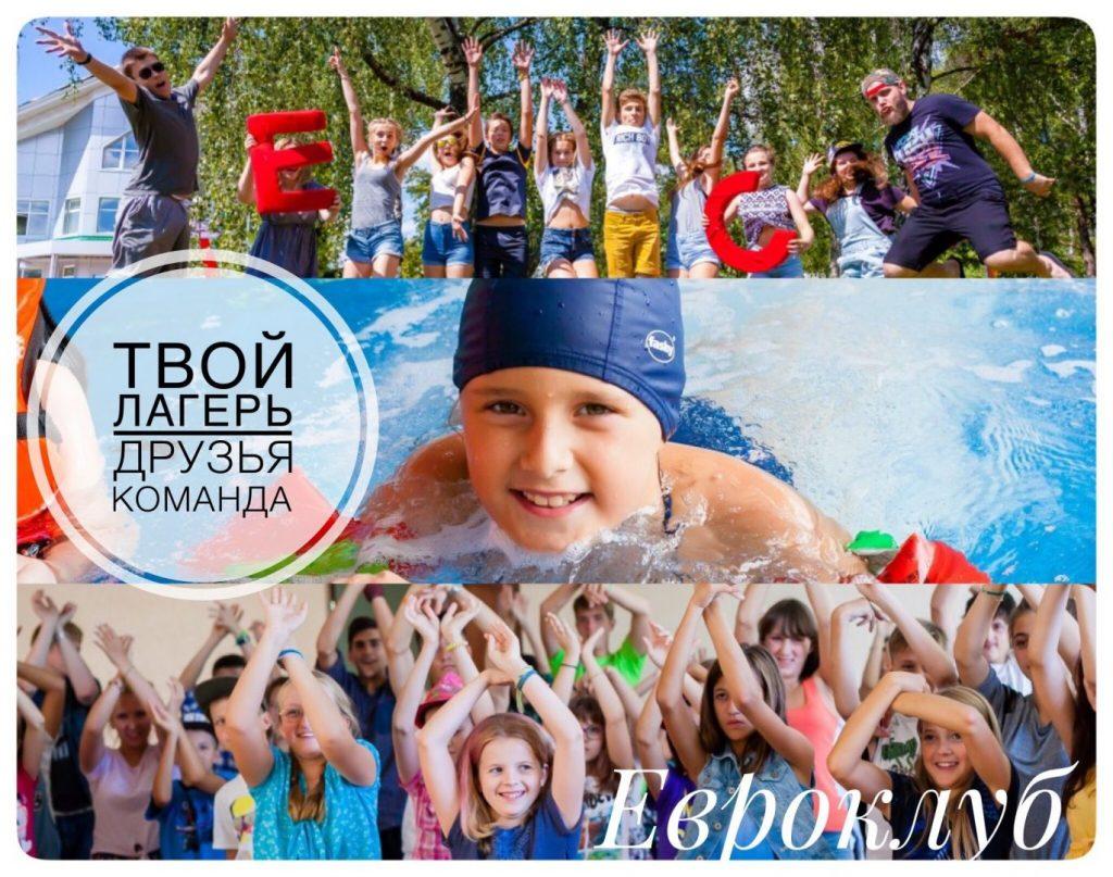 Детский лагерь Евроклуб