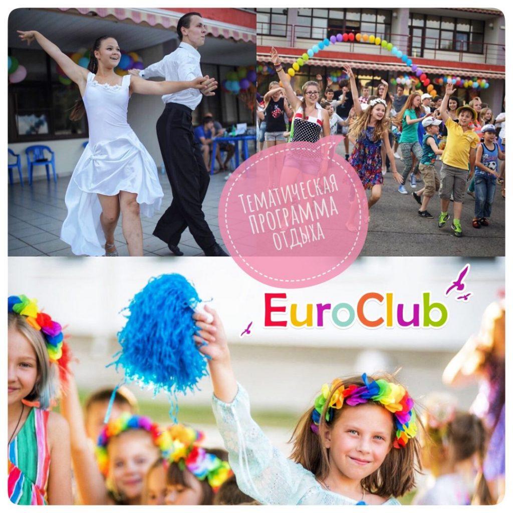 Тематическая программа развлечений в Евроклуб
