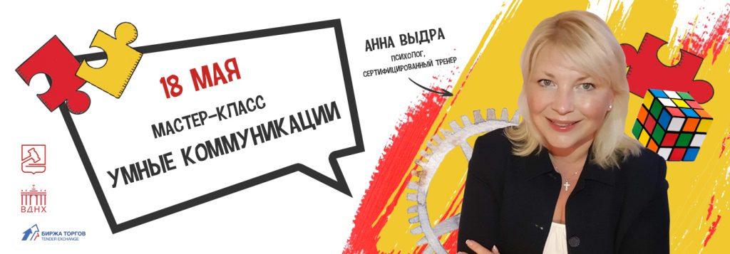 Анна Выдра