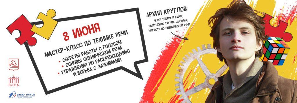 выпускник Т.И. им. Щукина Архип Круглов
