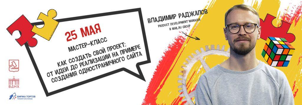 Владимир Раджапов