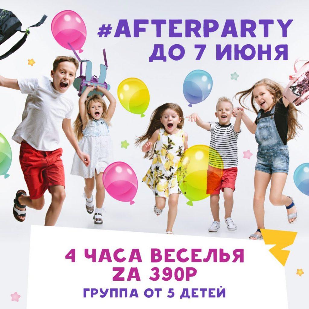 Аfterparty в парке аттракционов Zamania