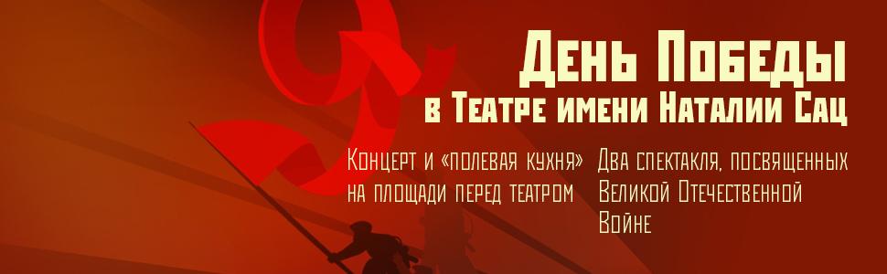 День Победы в театре Наталии Сац