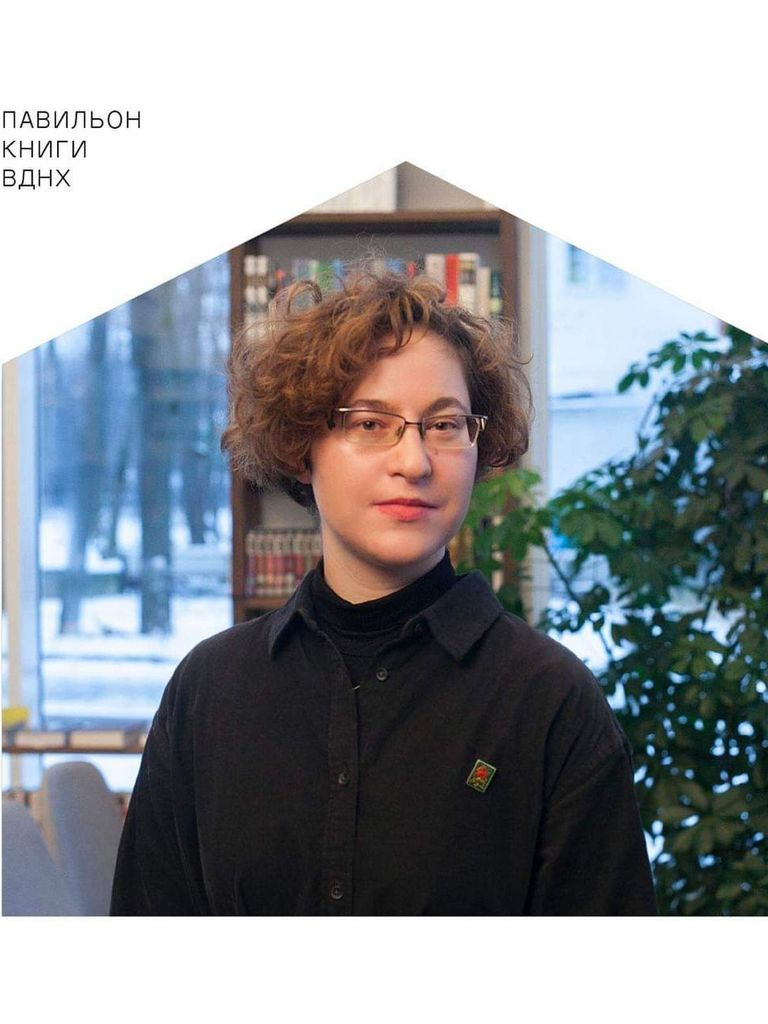 Александра Устюжанина