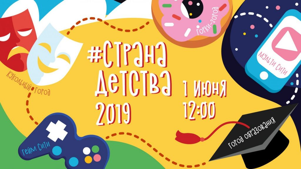 Праздник Страна детства на  Воробьевых горах развлечения  для всей семьи