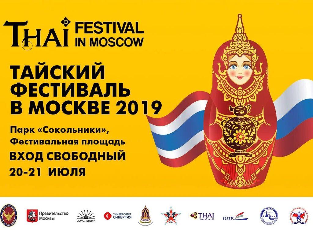 Тайский фестиваль в парке Сокольники