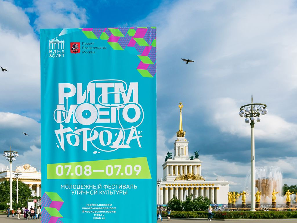 Блогерский фестиваль в рамках «Ритм моего города»