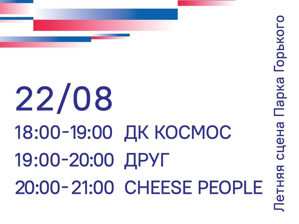 День флага в Парке Горького