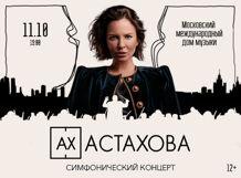 Ах Астахова с оркестром