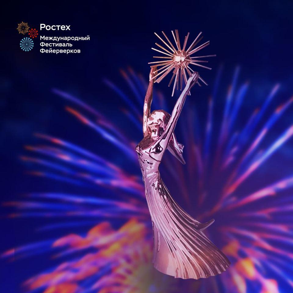 Ассоль символ фестиваля фейерверков Ростех