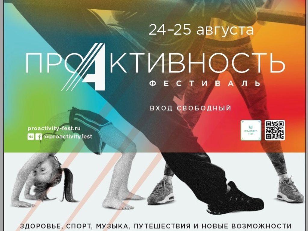 Фестиваль ПроАктивность