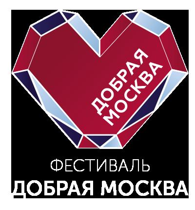"""Фестиваль благотворительных фондов """"Добрая Москва"""""""