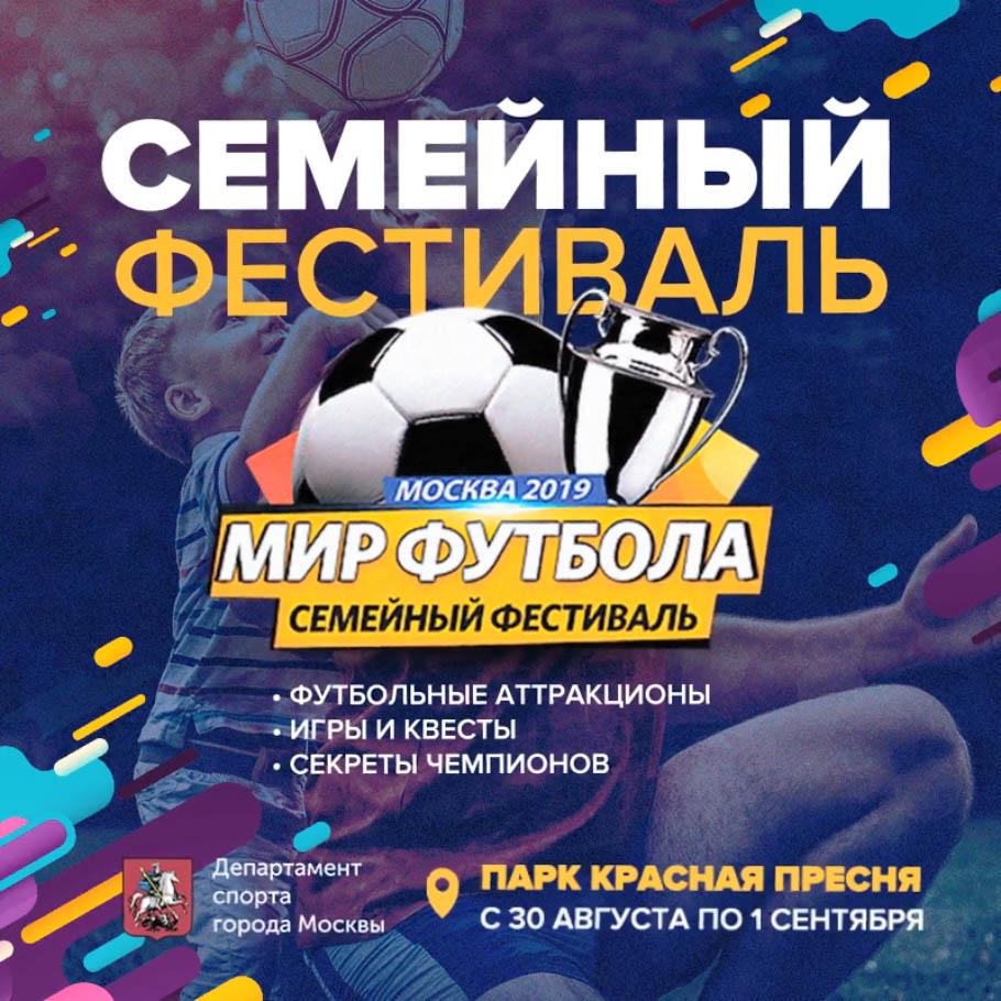 Семейный фестиваль Мир футбола